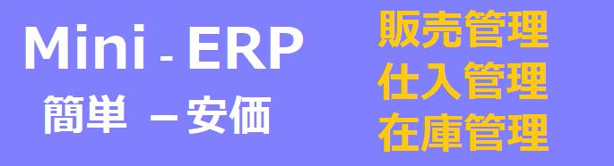 Mini-ERP